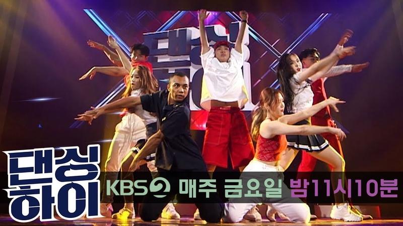 댄싱하이 무편집 팀배틀 이기광팀 단체 무대 ♬ 지코 ZICO Artist