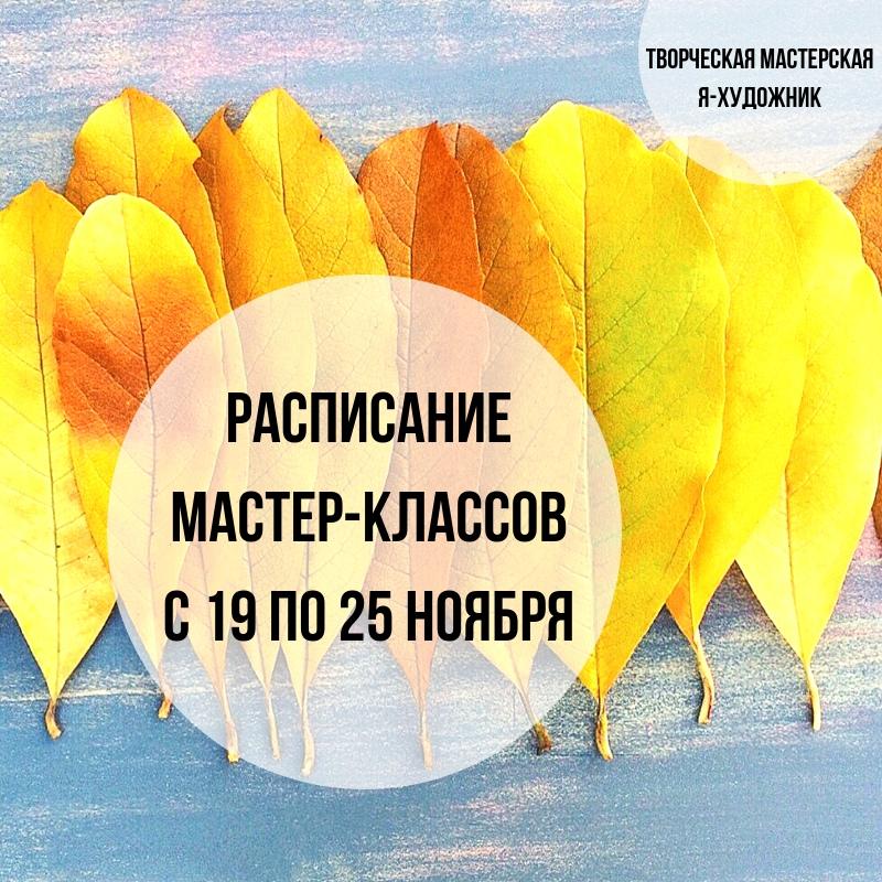 Афиша Тюмень Мастер-классы с 19 по 25 ноября. Я-художник.