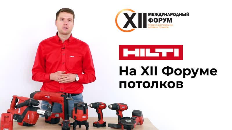 XII форум потолочников Видеоприглашение от компании Hilti НАПОР