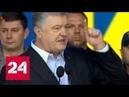 Кто победил в дебатах на Украине Мнение политологов Россия 24