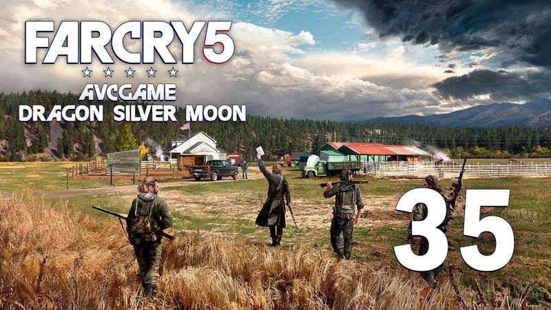 Far Cry 5 с Андреем 34 - Охота продолжается