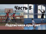 Подписчики прыгают. Часть 5. Лучшие прыжки ноября, волейбол, баскетбол.