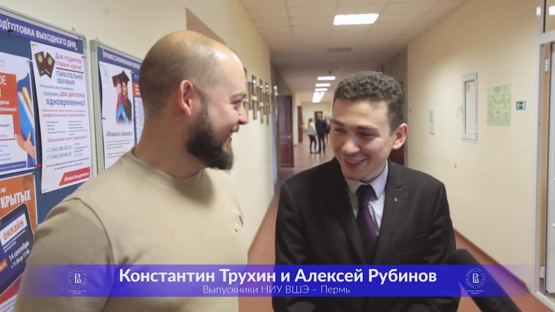 Мнение Константина Трухина и Алексея Рубинова, выпускники 2002 года