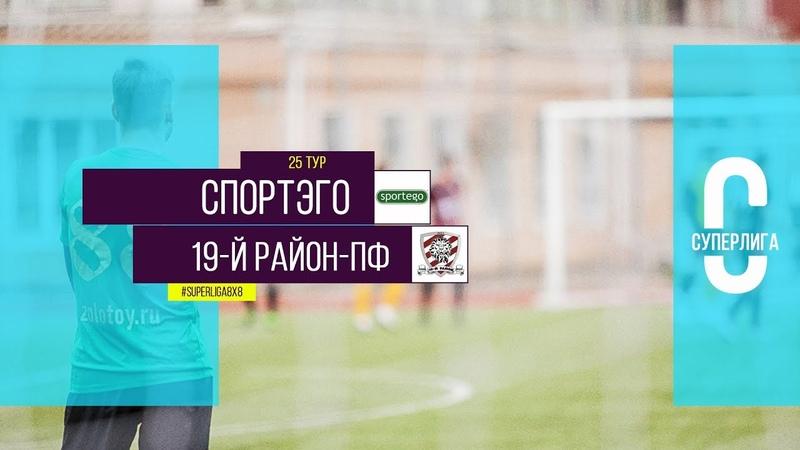 Общегородской турнир OLE в формате 8х8 XII сезон Спортэго 19 й Район ПромоФабрика