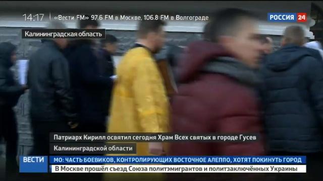 Новости на Россия 24 • Патриарх Кирилл освятил храм в городе Гусеве
