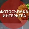 ФОТОГРАФ ИНТЕРЬЕРОВ. Фотосъемка в СПб