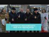 Открытие Московского моста в Чебоксарах