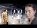 Радуга жизни Фильм 2019 Мелодрама @ Русские сериалы