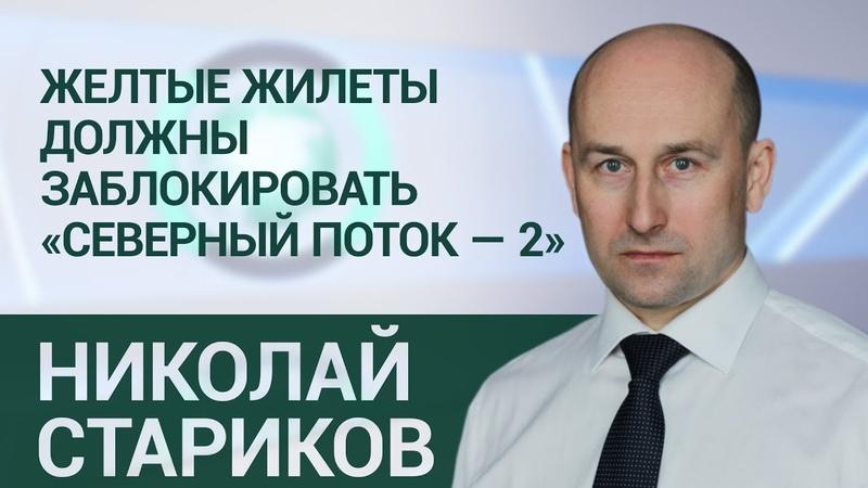 Желтые жилеты должны заблокировать строительство «Северного потока — 2». Николай Стариков. ФАН-ТВ