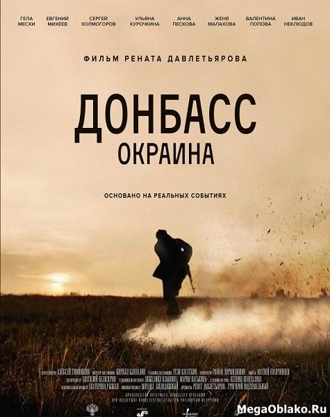 Донбасс. Окраина (2018/WEB-DL/WEB-DLRip)