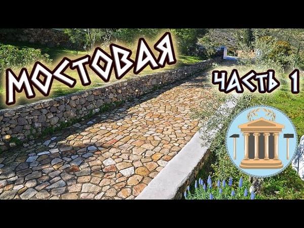 Дорога из камней 1 Начало черновой стяжки подготовили грунт проложили коммуникации