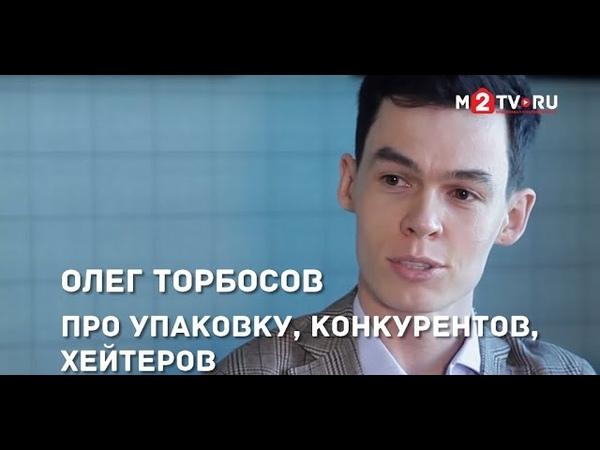 Интервью Олега Торбосова про упаковку риэлторский бизнес конкурентов и хейтеров 18