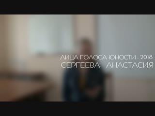 Лица Голоса Юности - 2018 Анастасия Сергеева