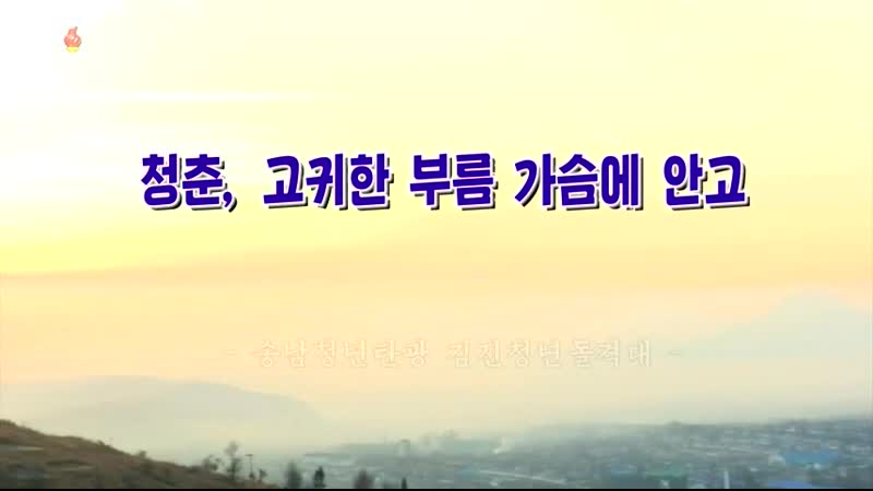 청춘, 고귀한 부름 가슴에 안고 -송남청년탄광 김진청년돌격대-