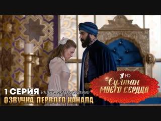 СМС-1 серия Первый канал ВК