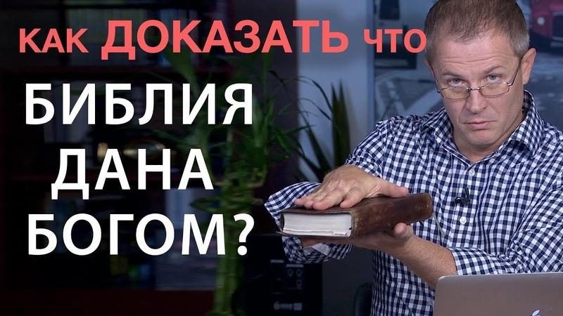 Как доказать что Библия дана Богом Александр Шевченко