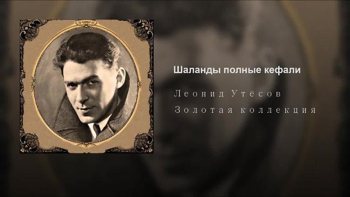 Шаланды полные кефали · Леонид Утёсов
