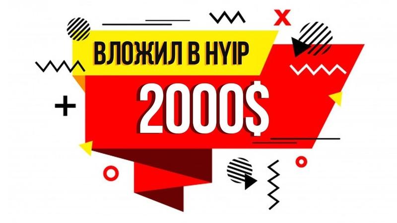 ВЛОЖИЛ В HYIP ПРОЕКТЫ 2000$ ОТЧЁТ ПО ИНВЕСТИЦИЯМ В ХАЙПЫ
