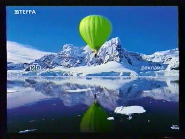 Рекламный блок (НТВ, 5.03.2004) (1)