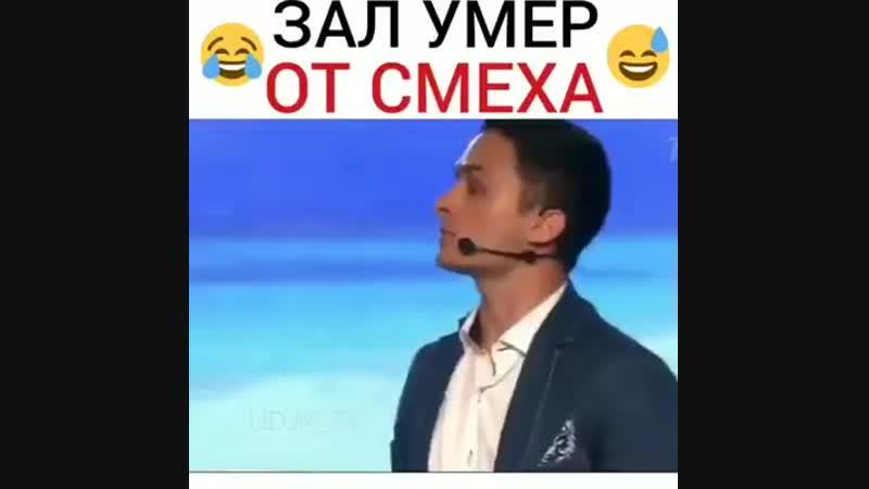 Зал умер от смеха