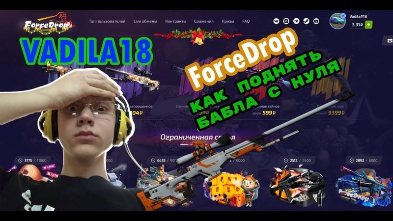 Дорогой скин за 1 рубль | Открытие кейсов CSGO | ForceDrop | Как поднять Денег с нуля | Vadila18