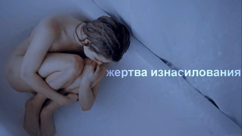 Multifandome | жертва изнасилования