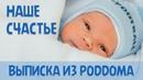 16 роддом Купчкино выписка из роддома фото и видеосъёмка только в роддоме заказ на mol4anova