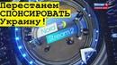 Ни ТРУБЫ,ни ГАЗА,ни ТРАНЗИТА! Россия напомнила Украине чей газ ИСПОЛЬЗУЮТ