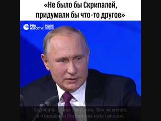 Путин прокомментировал дело Скрипалей