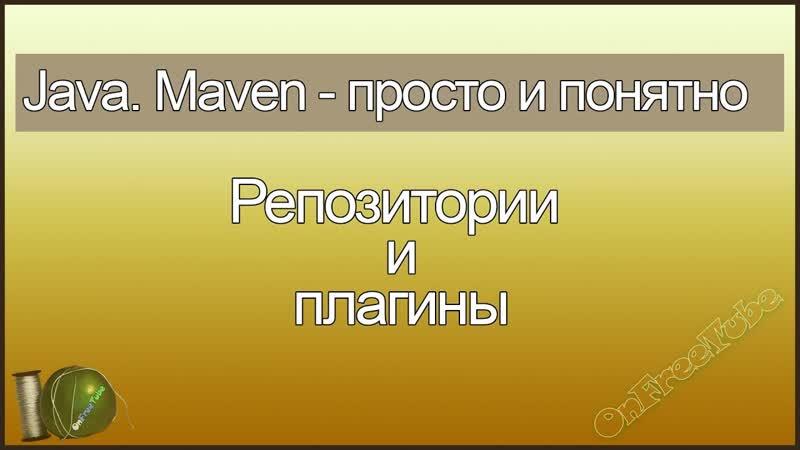 Java Maven просто и понятно Репозитории и плагины L5