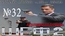 Шеф 2 32 серия Враги HD