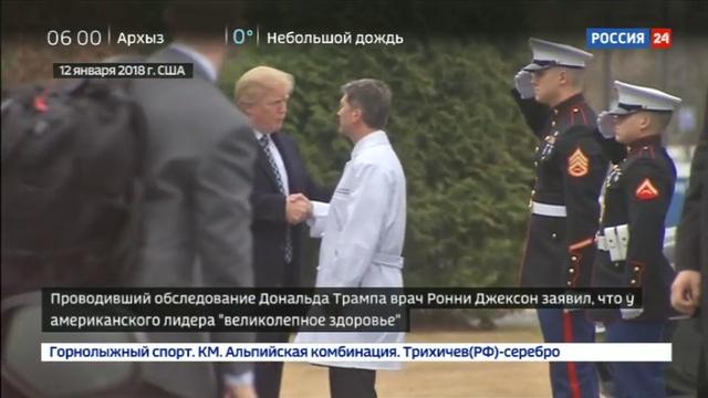 Новости на Россия 24 • Врачи: Дональд Трамп абсолютно здоров