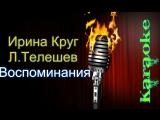 Ирина Круг и Леонид Телешев - Воспоминания ( караоке )