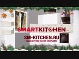 Онлайн конструктор кухонь Smart Kitchen. Создайте кухню сами на www.sm-kitchen.ru