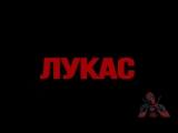 Смотреть новинки кино 2018. Фильм премьера «Лукас» 2018. Lukas Онлайн в высоком качестве HD трейлер cvjnhtnm abkmv kerfc 2018