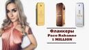 Фланкеры 1 Million Paco Rabanne. Мужской парфюм.