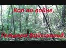 Коп по войне. Гельмут Вайссвальд. Фильм 193