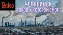Россия24 брешет Челябинск задыхается