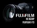 Fujifilm X T3 Не обзор камеры Поменял средний формат на кроп