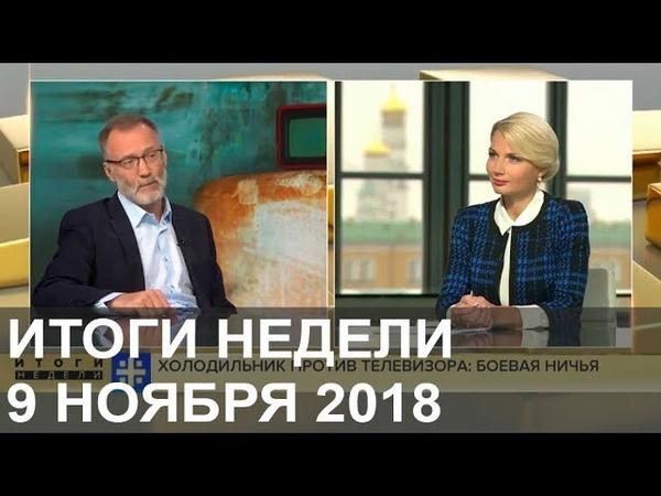 Итоги недели с Сергеем Михеевым. Царьград ТВ 09.11.18