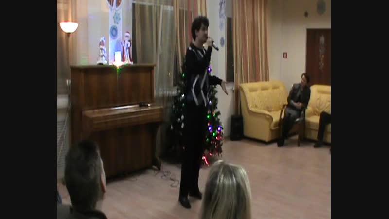 концерт творческой группы вокалистов под руководством Ларисы Биллер «Новогодняя карусель», Где ты,любовь