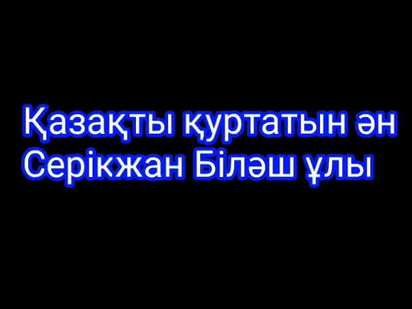 Қазақты құртатын нарсе Серікжан Біләшұлы