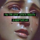 Крапива альбом квартира #4