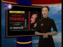 Прогноз погоды с Ксенией Аванесовой на 2 февраля
