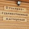 Деревянные ДВЕРИ ОКНА ЛЕСТНИЦЫ и МЕБЕЛЬ Воронеж