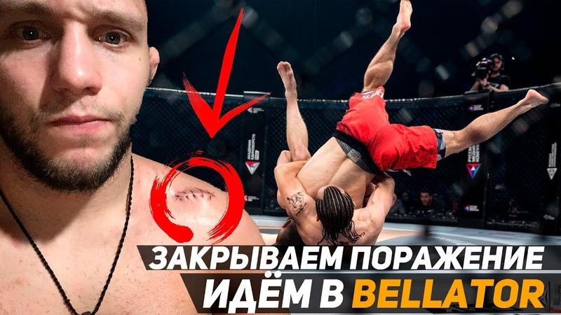 Никита Чистяков - Закрываем поражение, идем в Bellator