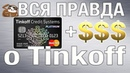 Банковская карта Tinkoff Black отзыв спустя 7 месяцев Вся правда о карте Tinkoff Black без купюр