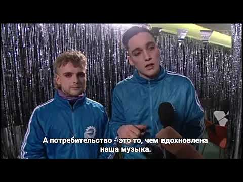 Hatari interview after performance in the semi-finals (rus sub) (русские субтитры)