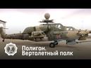 Вертолётный полк Полигон Т24