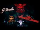 SFM| Колыбель Кошмара |Музыка Aviators - Sweet Dreams